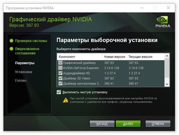 Параметры выборочной установки программы установки NVIDIA
